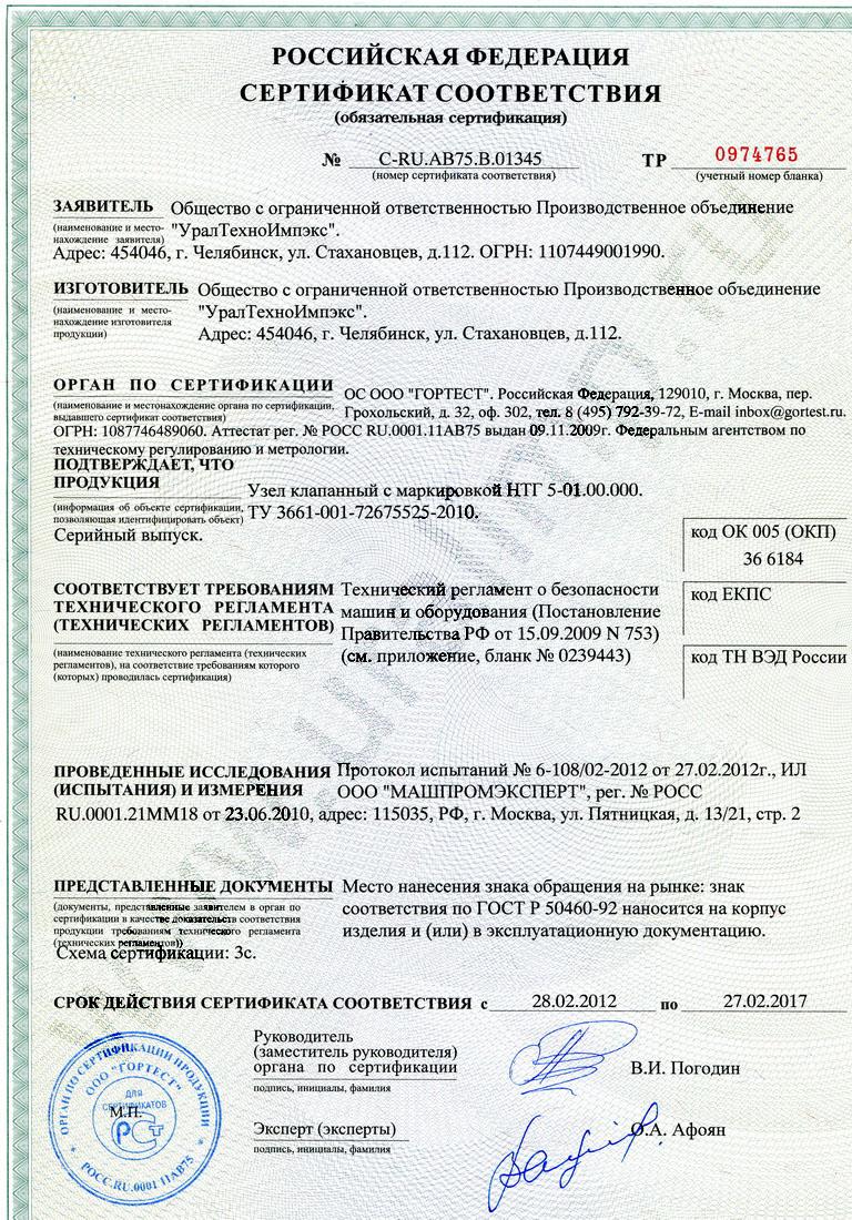 Гидропескоструйный перфоратор сертификация росжилкоммунсертификация нижний новгород